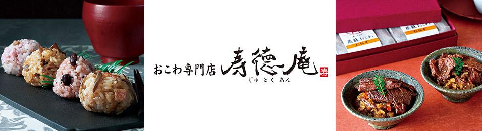 寿徳庵(じゅとくあん)