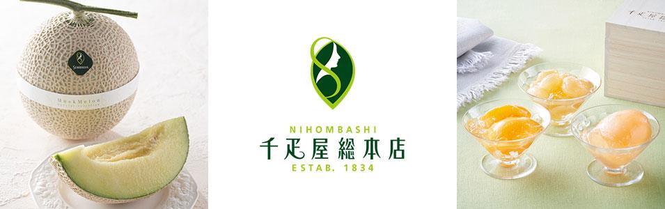 日本橋 千疋屋総本店