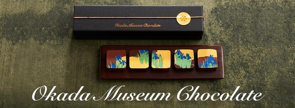 Okada Museum Chocolate(岡田美術館チョコレート)