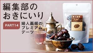 編集部のおきにいりPART14(プレミアムデーツ)