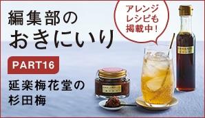 編集部のおきにいりPART16(延楽梅花堂の杉田梅)