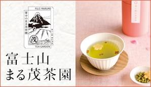 富士山まる茂茶園