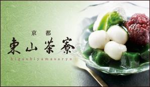東山茶寮特集