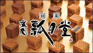 廣尾 瓢月堂六 六瓢息災(むびょうそくさい)