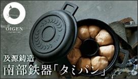南部鉄器「タミパン」
