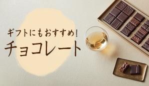 高級チョコレート特集