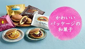 かわいいパッケージの和菓子