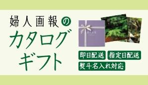婦人画報×リンベルのカタログギフト