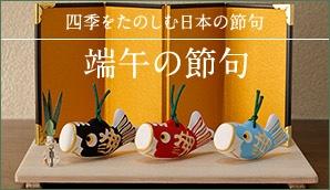 四季を楽しむ日本の節句(端午の節句)