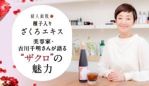 ザクロエキス 美容家吉川千明さんが語るザクロの魅力