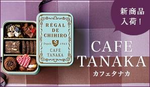 CAFE TANAKA(カフェタナカ)