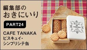 編集部のおきにいりPART25(CAFE TANAKA)