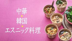 中華・韓国お惣菜