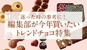編集部が今年買いたいトレンドチョコ特集