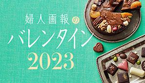 婦人画報のバレンタイン2020
