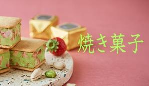 クッキー&焼き菓子