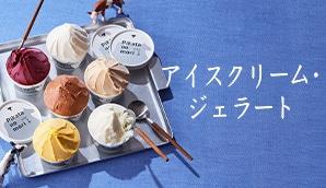 アイスクリーム&ジェラート