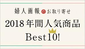 2018 年間人気商品Best10
