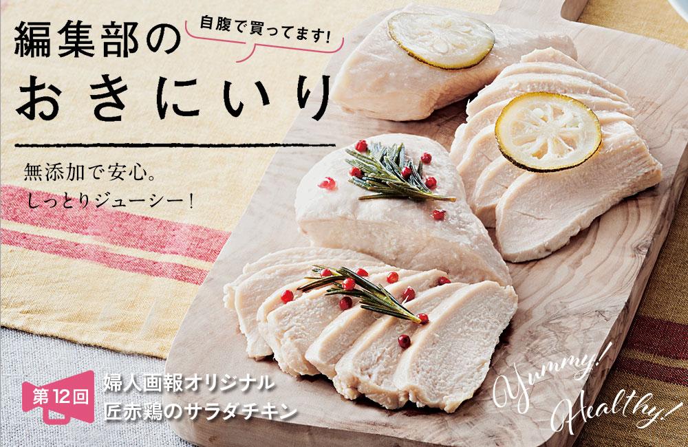 編集部のおきにいり特集〜第12回:婦人画報オリジナル 匠赤鶏のサラダチキン