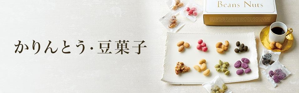 かりんとう・豆菓子