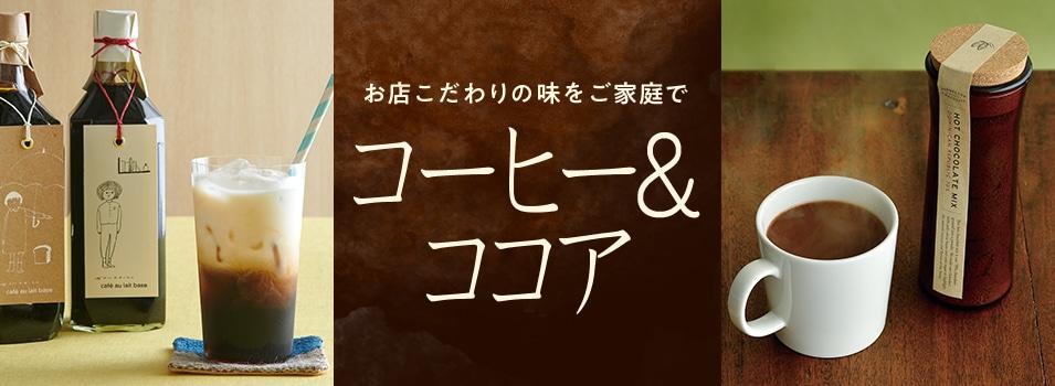 コーヒー・ココア