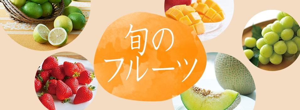 フルーツ(果物)