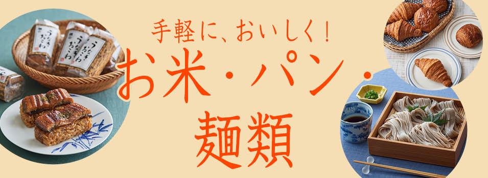 お米・パン・麺類