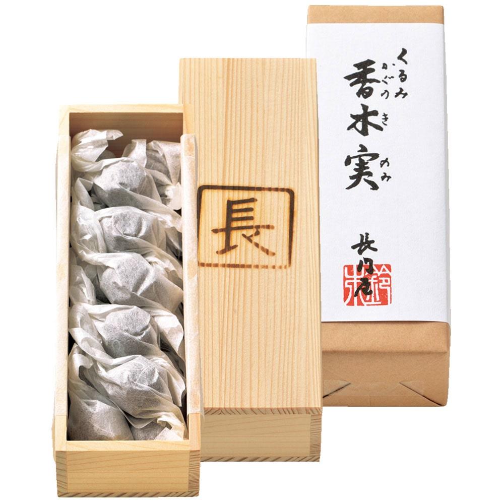 奥州銘菓 香木実(かぐのきのみ)