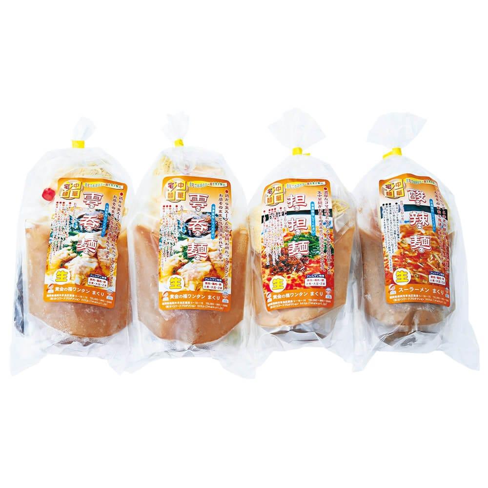人気の麺3種セット