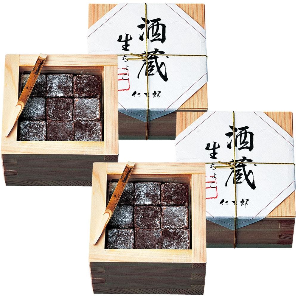 酒蔵生ちょこ 2箱セット(ホワイトデーお届け専用)