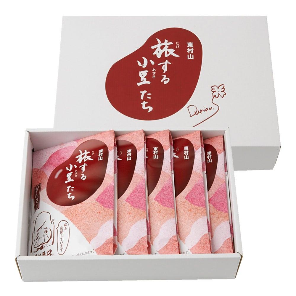 東村山 旅する小豆たち 5個セット(婦人画報特製フォトカード付き)