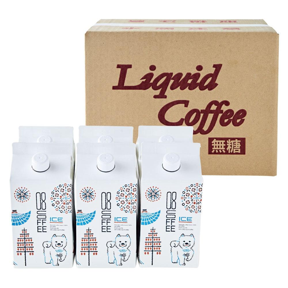 アイスコーヒー(無糖) 6本セット