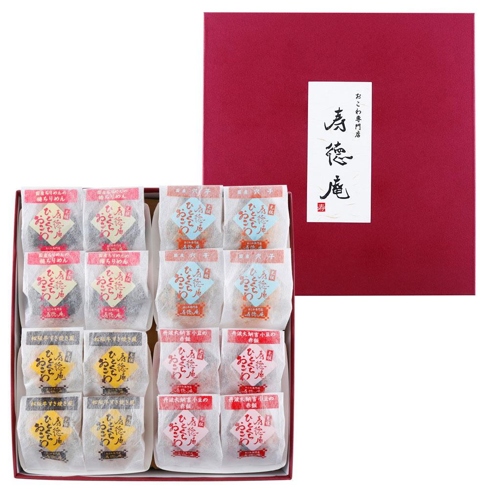 ひとくちおこわ 4種16個入り(松阪牛・梅ちりめん・赤飯・穴子)