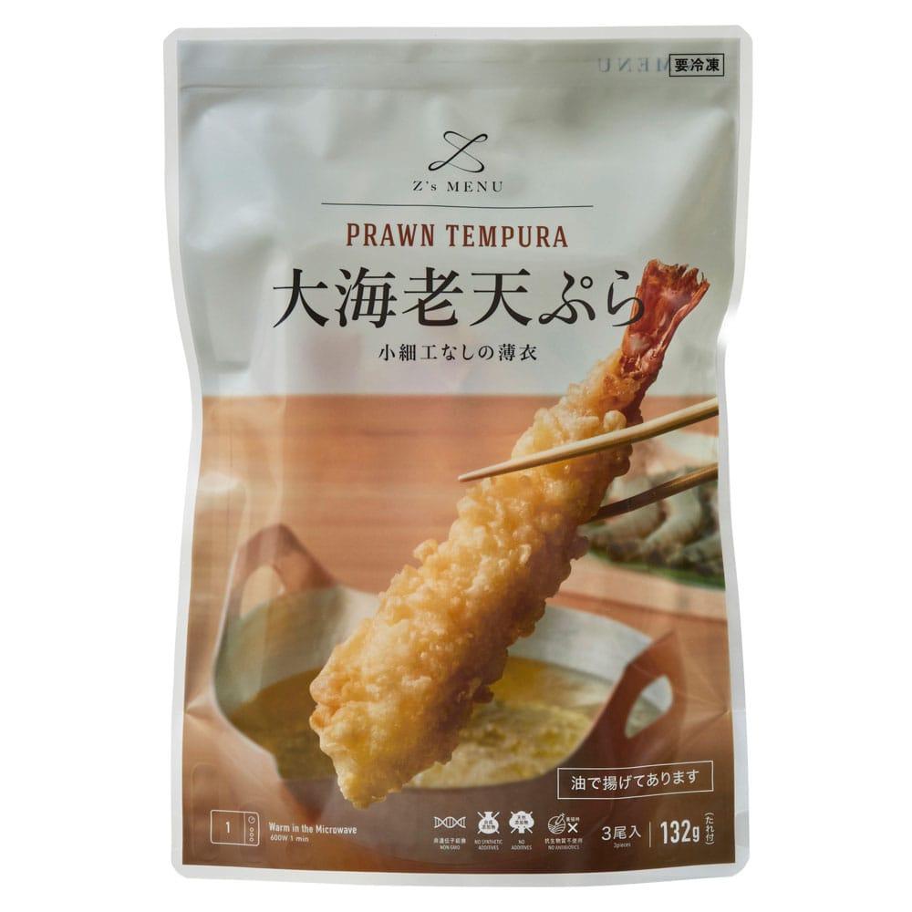 大海老天ぷら