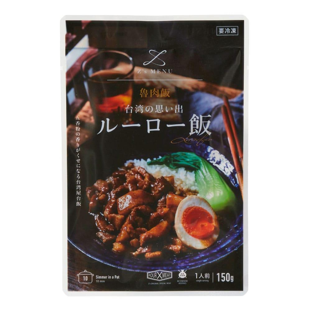 台湾の思い出 ルーロー飯