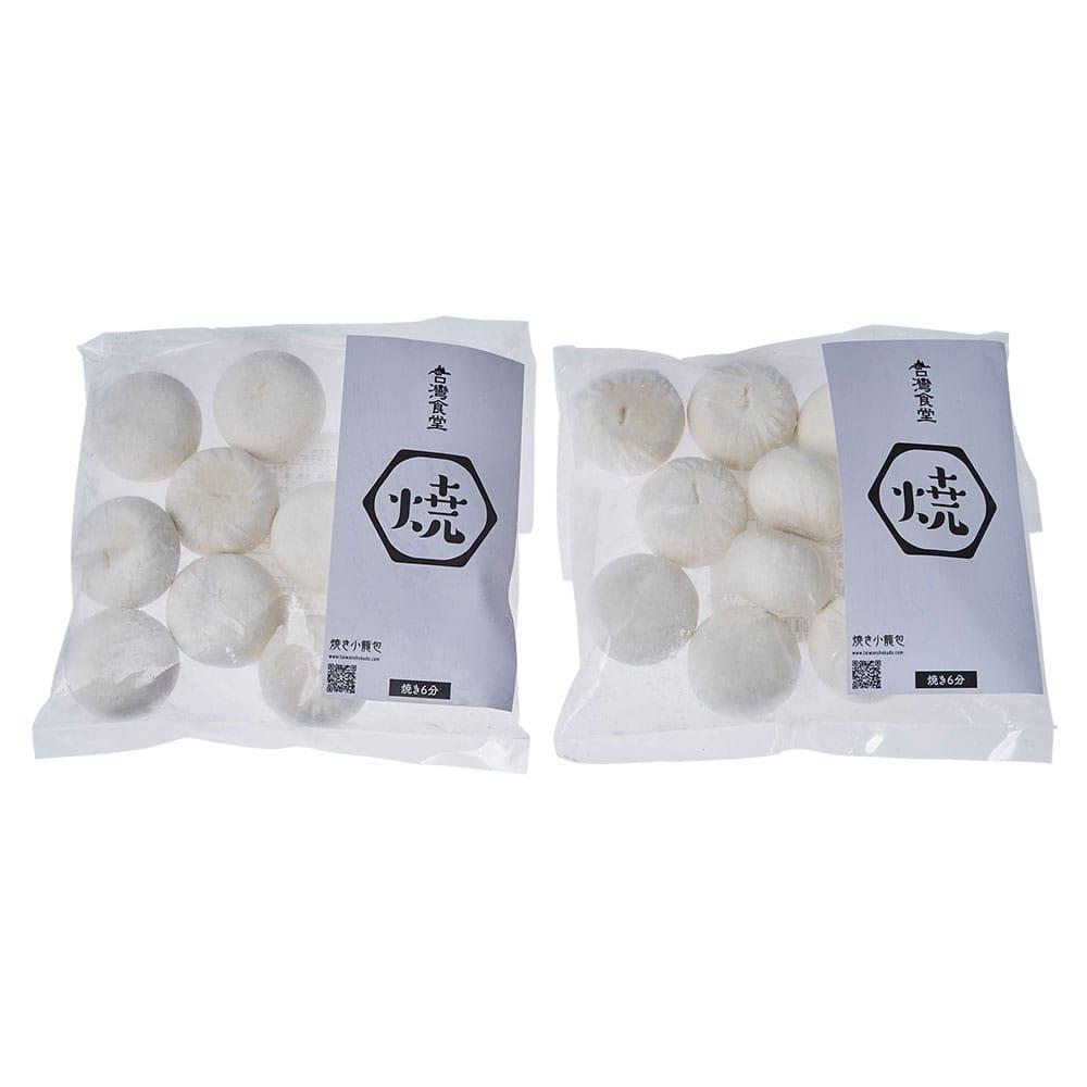 焼き専用生小籠包 10個×2袋