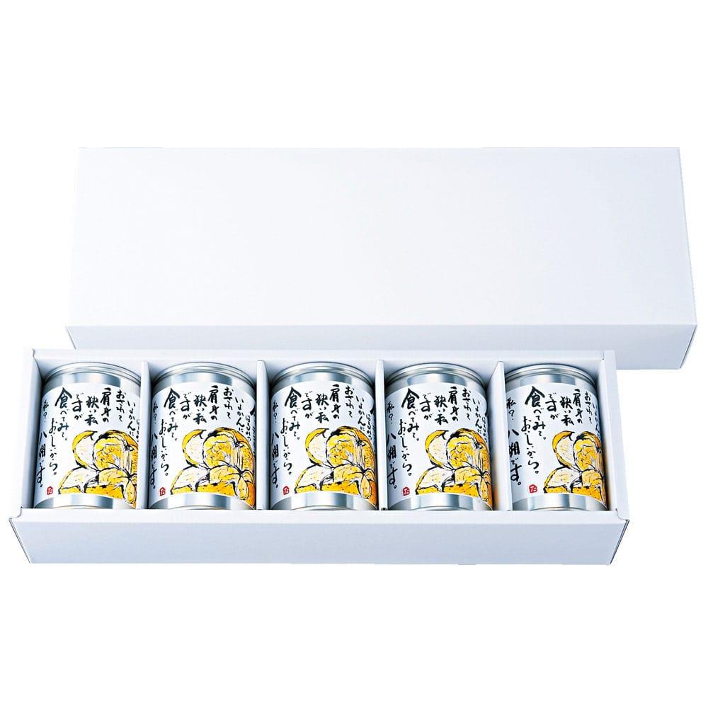 島八朔缶詰 5缶セット
