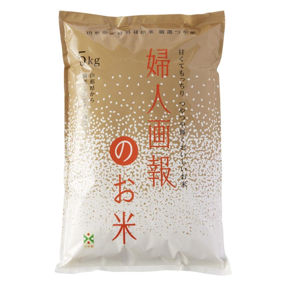 婦人画報のお米 特別栽培米厳選つや姫 5kg