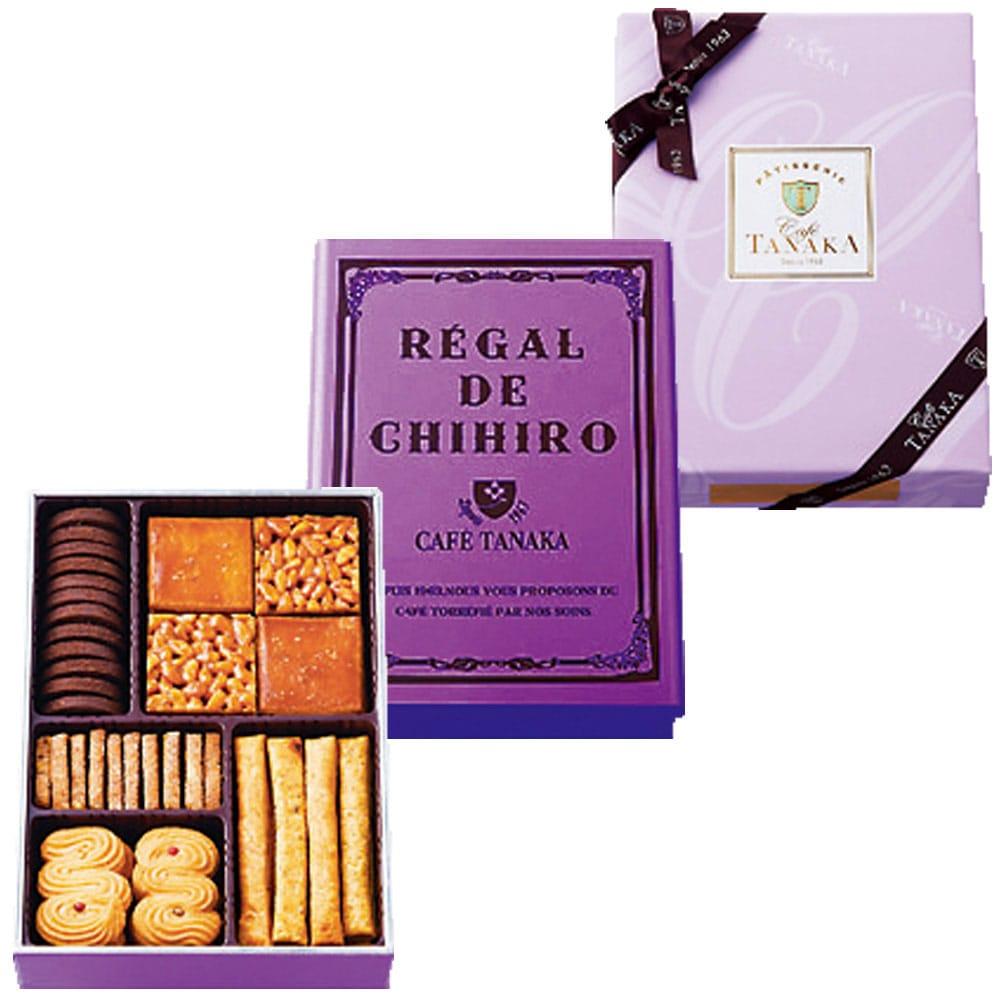 レガル・ド・チヒロ SALE&SUCRE(カフェタナカ特製手作りクッキー缶)