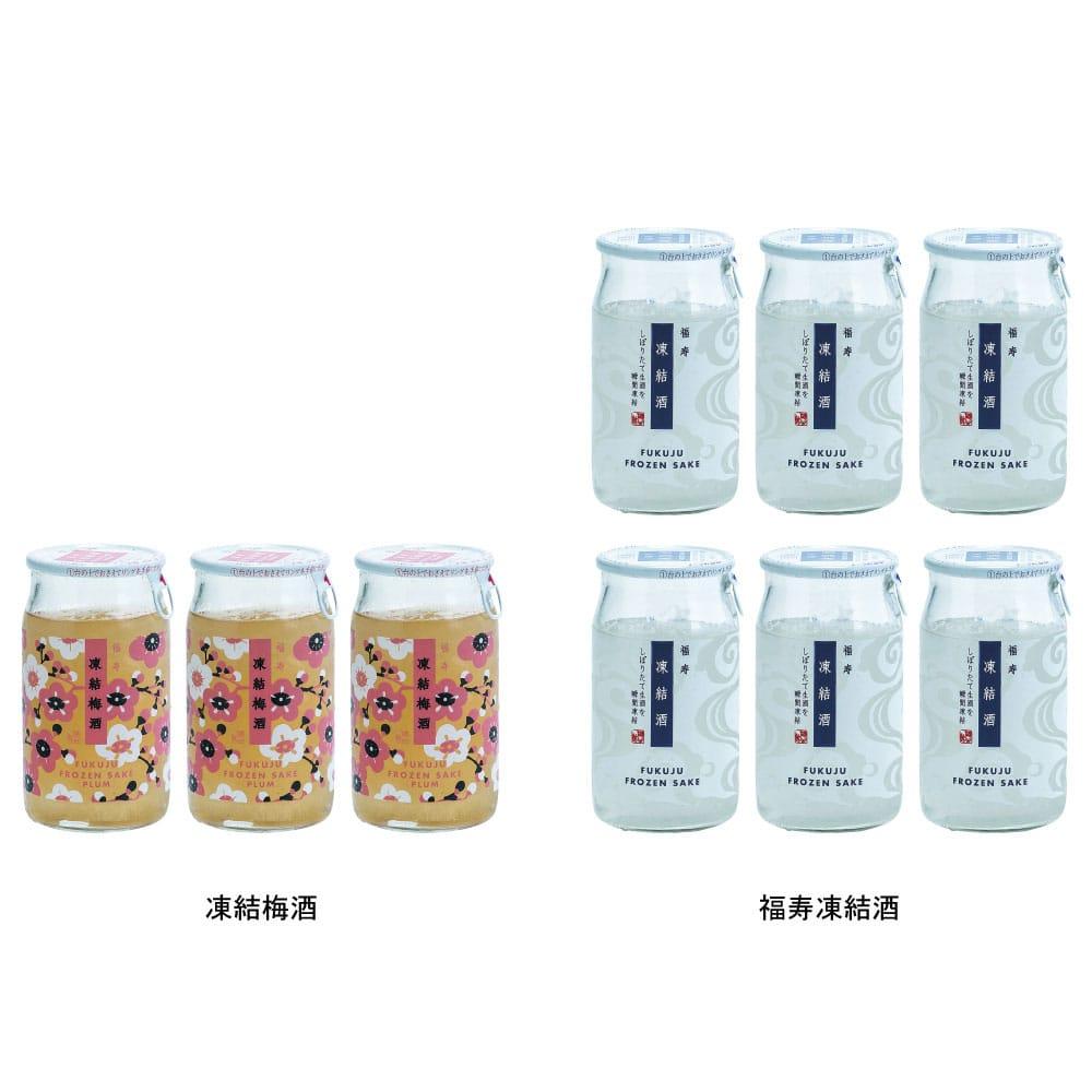 福寿凍結酒・凍結梅酒詰合せ 9本入り