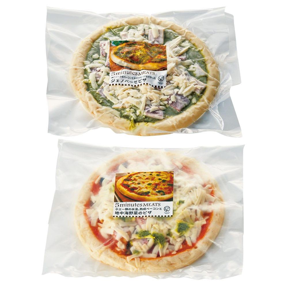 2種のピザセット