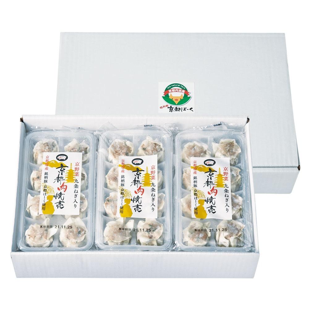 京都肉焼売 8個入り×6袋