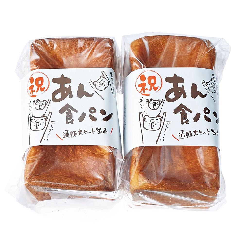 あん食パン 2本セット