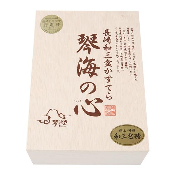 長崎和三盆かすてら「琴海の心」(木箱入)