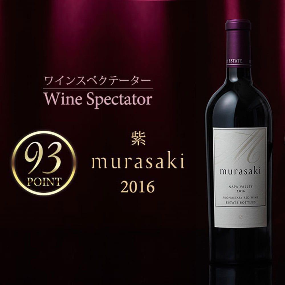 「紫 murasaki 2016」和装ギフトボックス