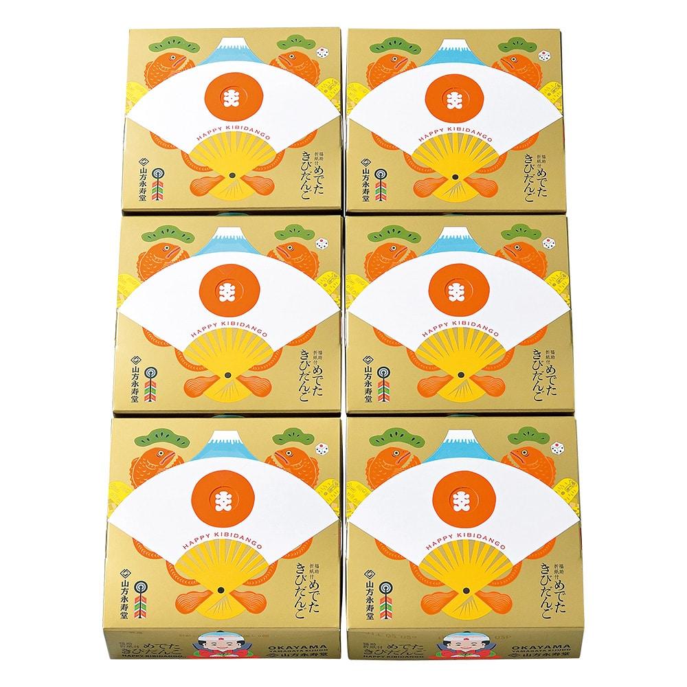 めでたきびだんご 10個入り×6箱セット