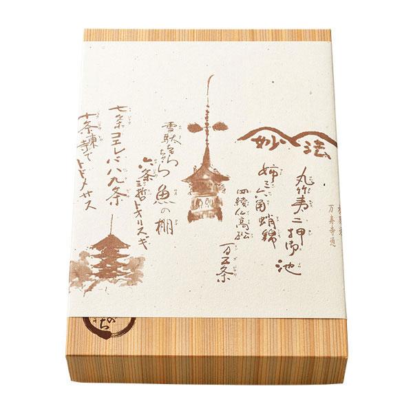 京都・白みそお雑煮セット