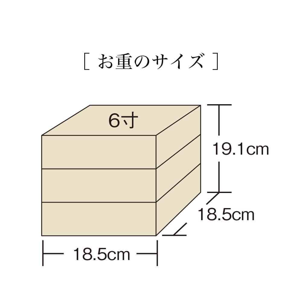 婦人画報のおせち 和・洋三段重「桜」(4人前)