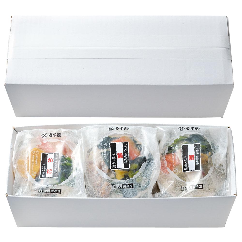 冷凍にゅうめん 3種セット