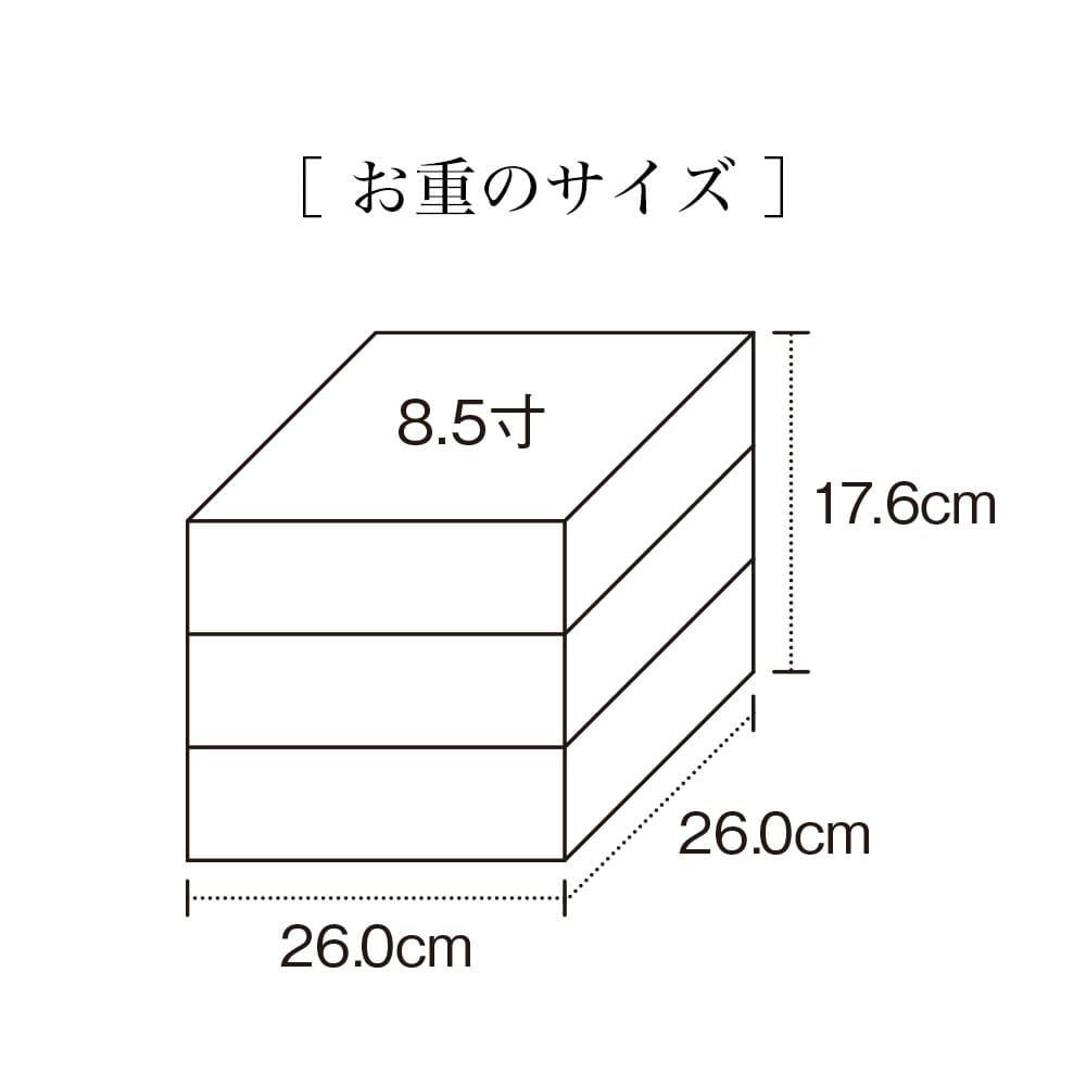 婦人画報のおせち 和三段重(大)(5〜6人前)